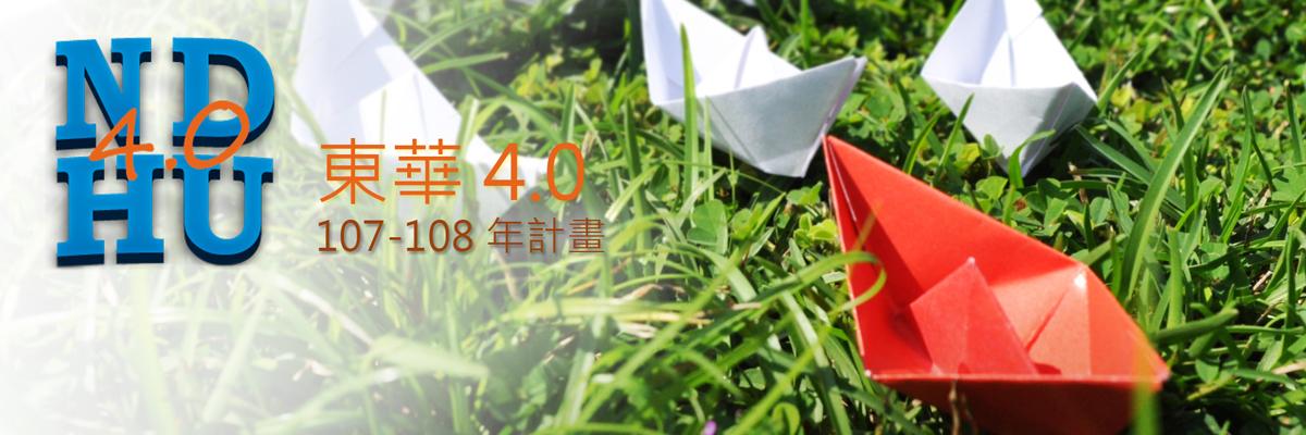 東華4.0 深耕計畫