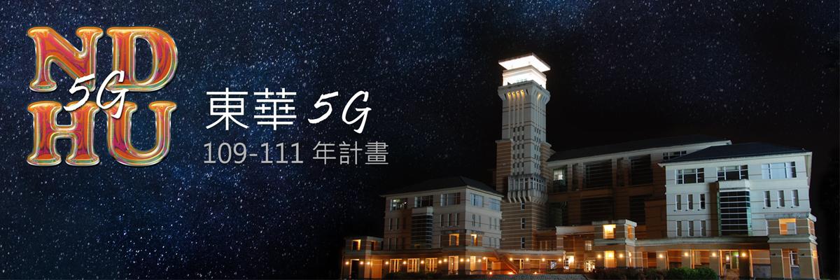 東華5G 深耕計畫